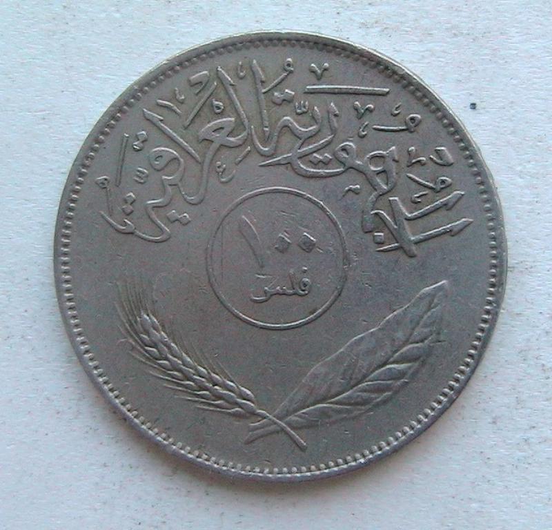 Ирак 100 филсов,1975
