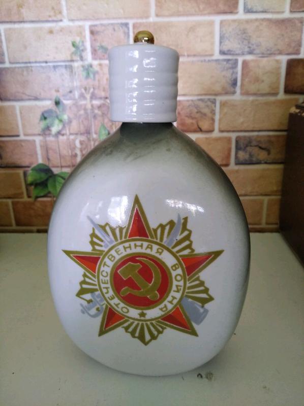 Винтажная фарфоровая фляга 40 лет победы 1945-1985 года