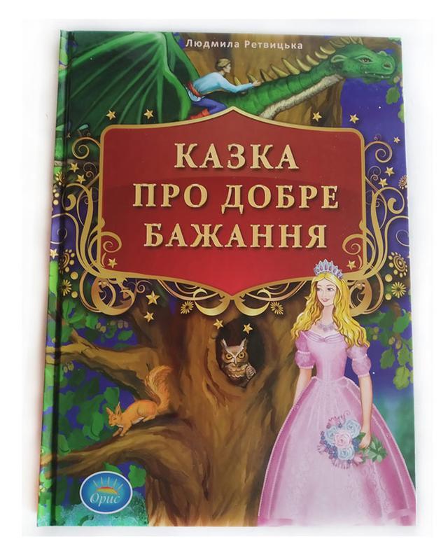 Казка для дітей українською мовою. Детская сказка.
