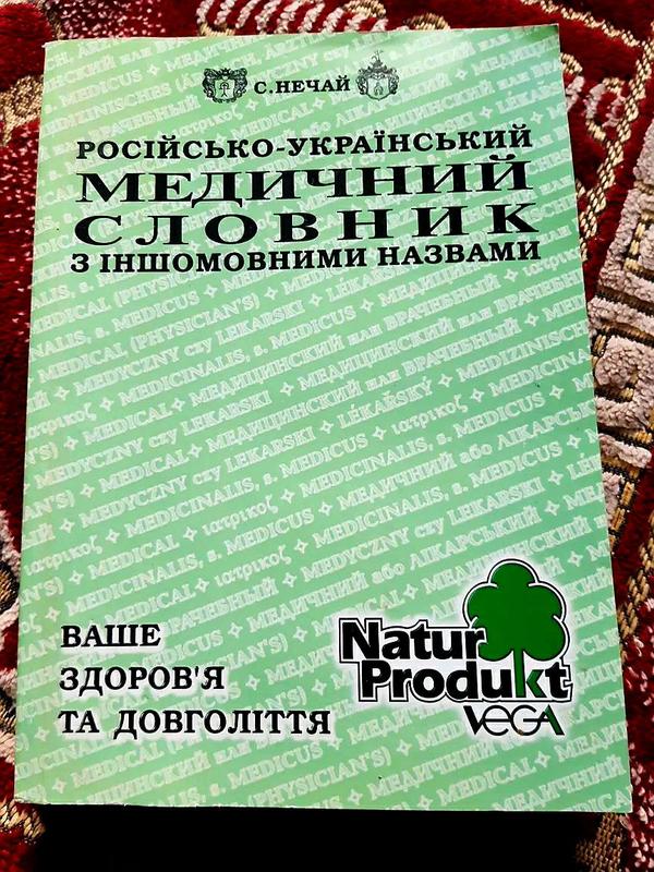 С. Нечай