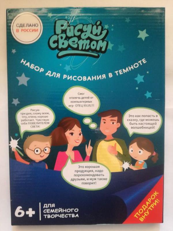 Игра для детей и взрослых Рисуй светом захватывающее творчество !