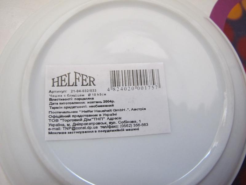 Посуда Helfer