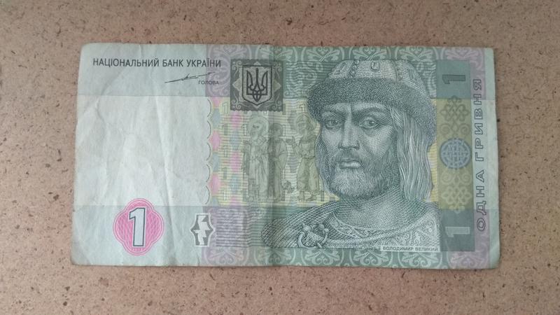 Банкнота 1 гривня 2004 рік