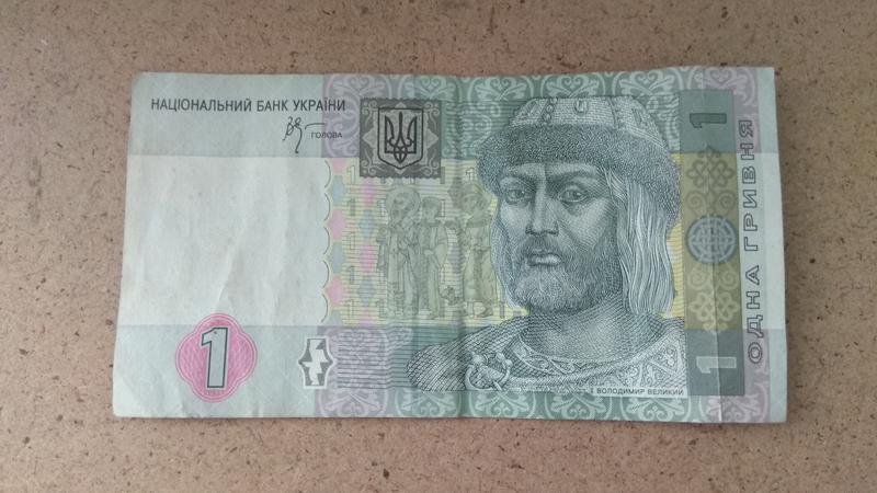Банкнота 1 гривня 2005 рік