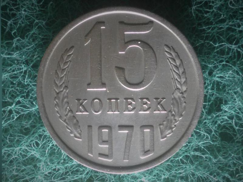15-копеек 1970 СССР.