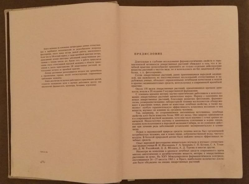 "Книга  редкая """"ЛЕЧЕНИЕ  РАСТЕНИЯМИ"" КОВАЛЕВА  Н.Г. 1972год. - Фото 3"