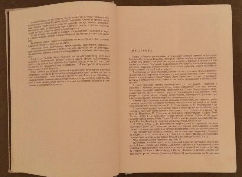 "Книга  редкая """"ЛЕЧЕНИЕ  РАСТЕНИЯМИ"" КОВАЛЕВА  Н.Г. 1972год. - Фото 4"