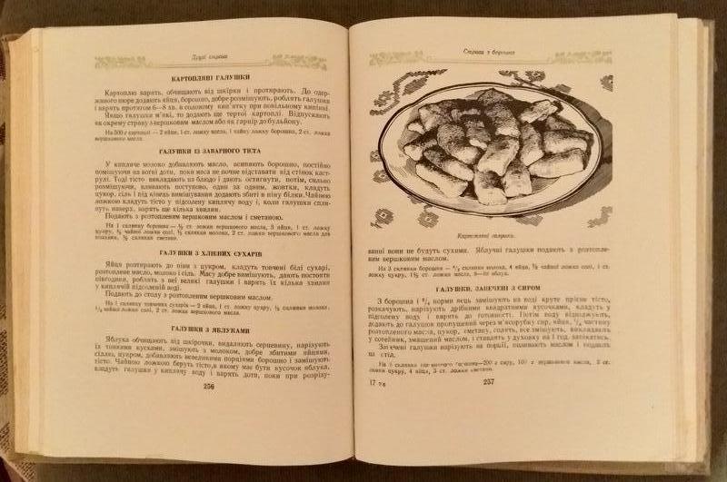 """Книга """"Українські страви"""" м.Київ 1959 рік (рідкісна). - Фото 6"""