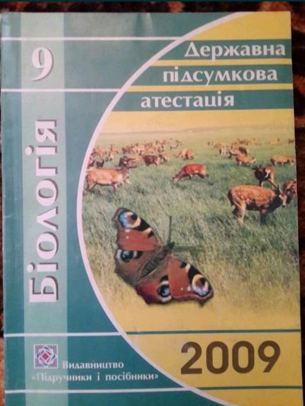 Біологія ДПА 9 клас (Міщук Н., Срташнюк Н.)