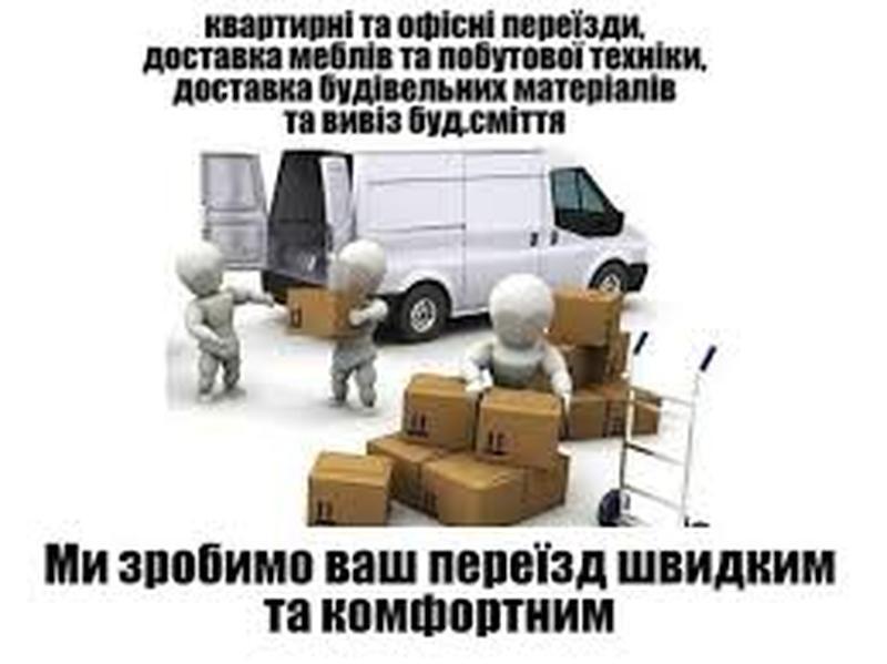Послуги вантажників (різноробочих)