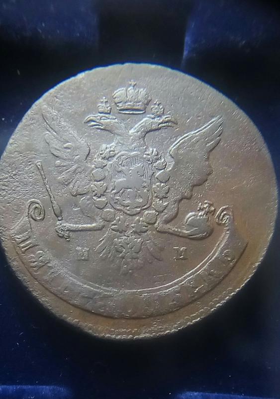 5 копеек 1763 год. ММ. Состояние.