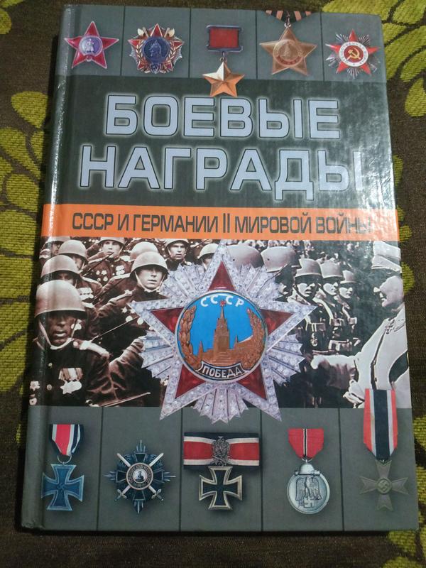 Тарас Д. Боевые награды СССР и Германии II мировой войны