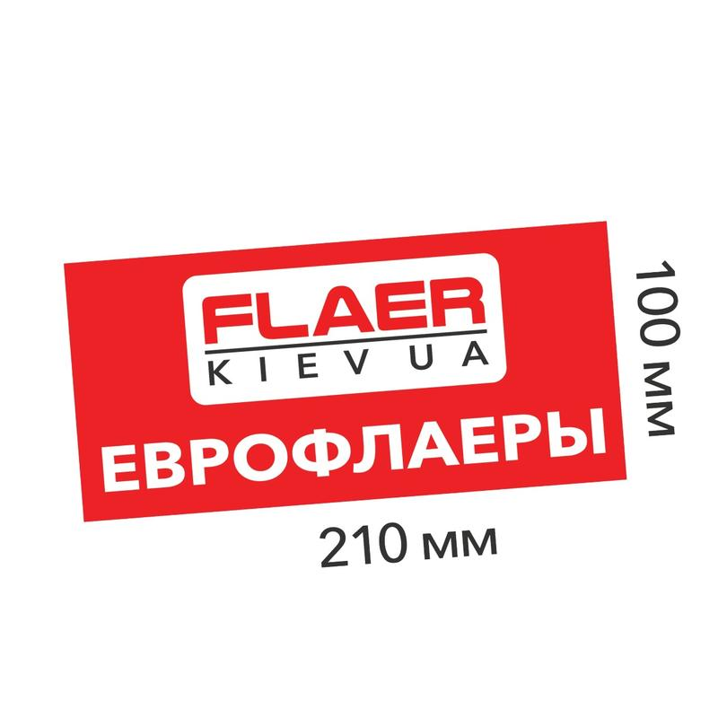 Печать Флаеров