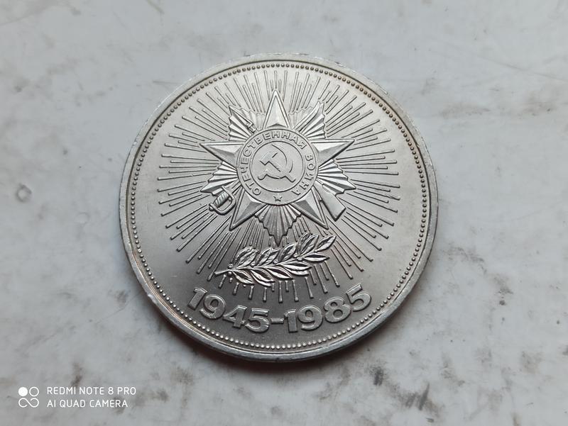 1 рубль 1985 года 40 лет Победы советского народа в Великой Отече
