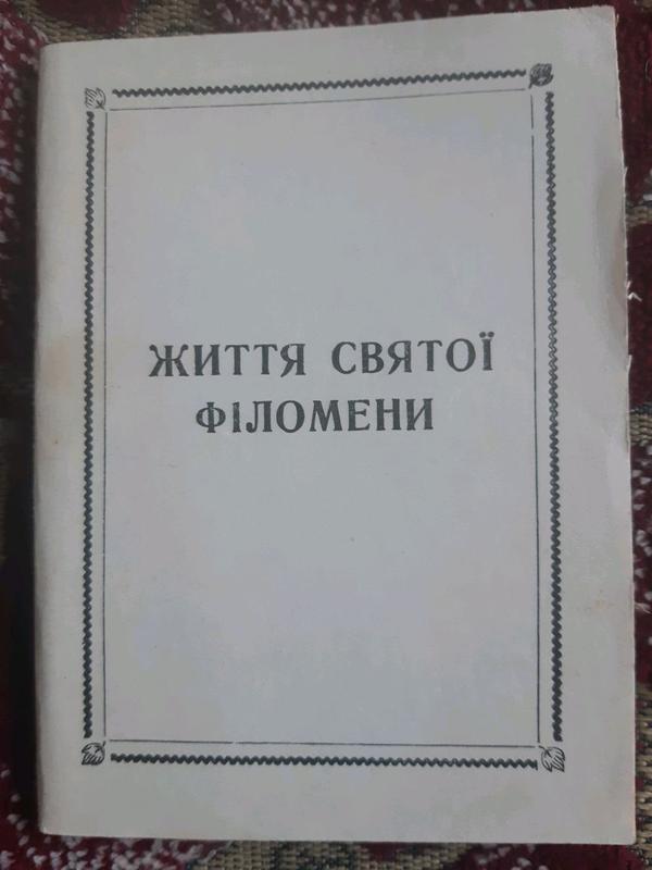 Життя Святої Філомени
