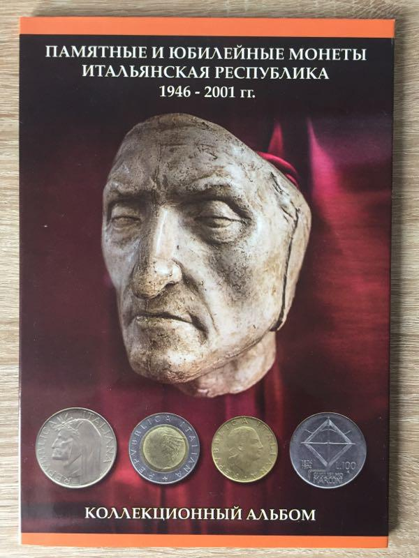Альбом для монет Италии.