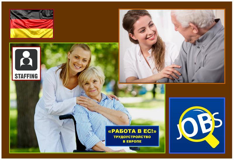 Оплата до 1500 евро/в месяц. Работа опекуном в Германии (срочно!)