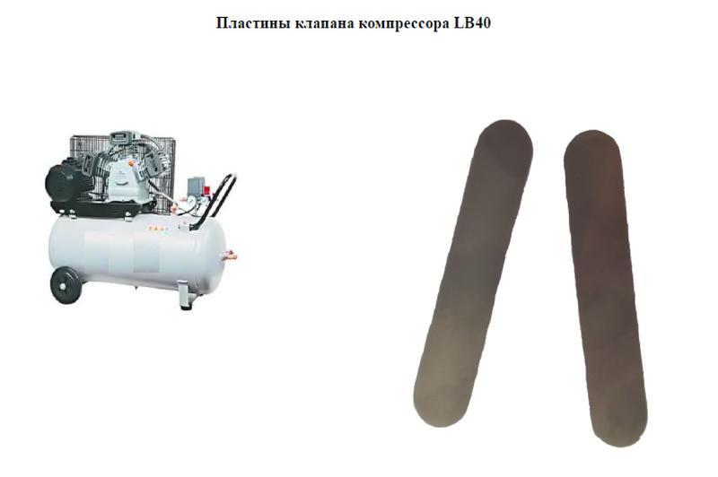 Пластины клапана компрессора LB40