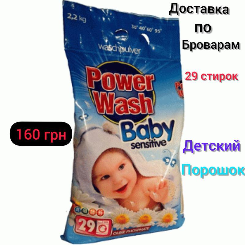 Бытовая Химия детский стиральный порошок Power Wash Опт Оригинал