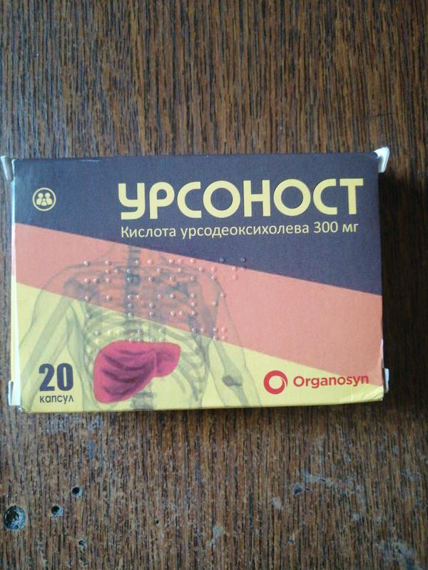 Урсоност капс. 300 мг. N 20.