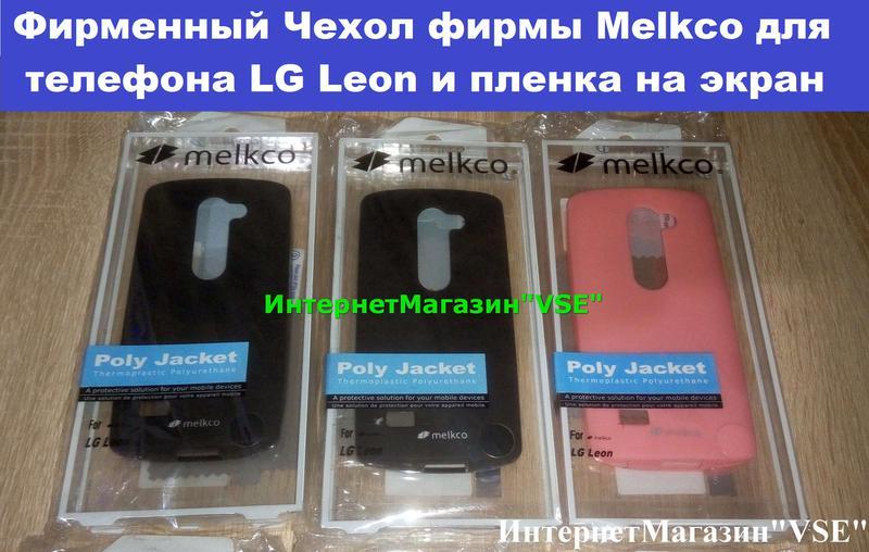 Фирменный Чехол фирмы Melkco для телефона LG Leon и пленка на экр