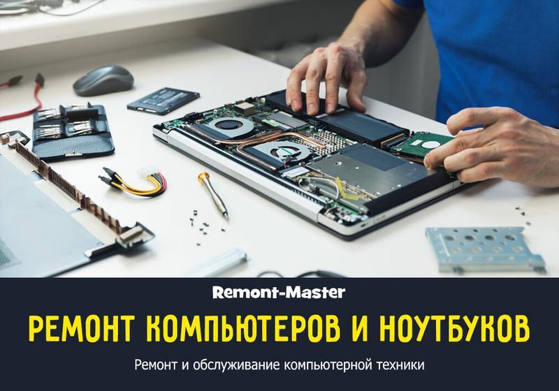 Ремонт Компьютеров и Ноутбуков (Выезд на дом)