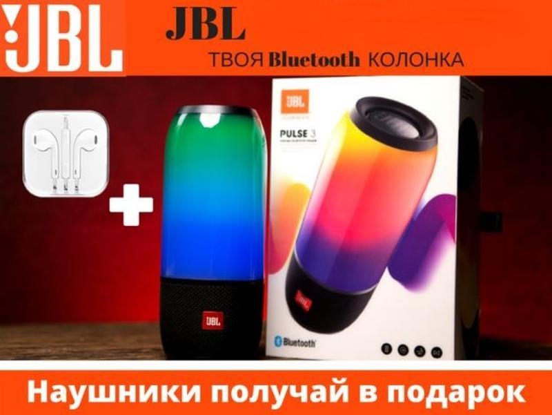 Акция! JBL PULSE 3 КАЧЕСТВЕННЫЕ. Bluetooth колонка жбл