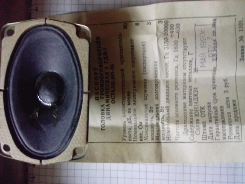 3 ГДВ-1, головка громкоговорителя динамическая, 8 Ом