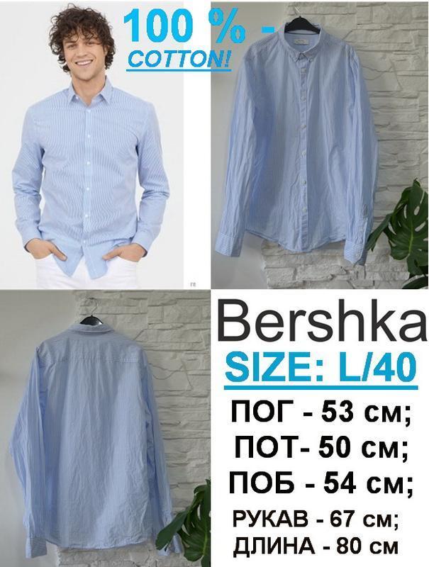 Классическая  коттоновая heбесно-голубая   рубашка в полосочку