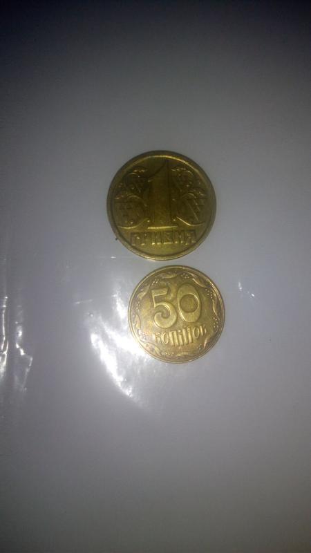 Монеты Украины 1грн 1996г и 50 коп брак