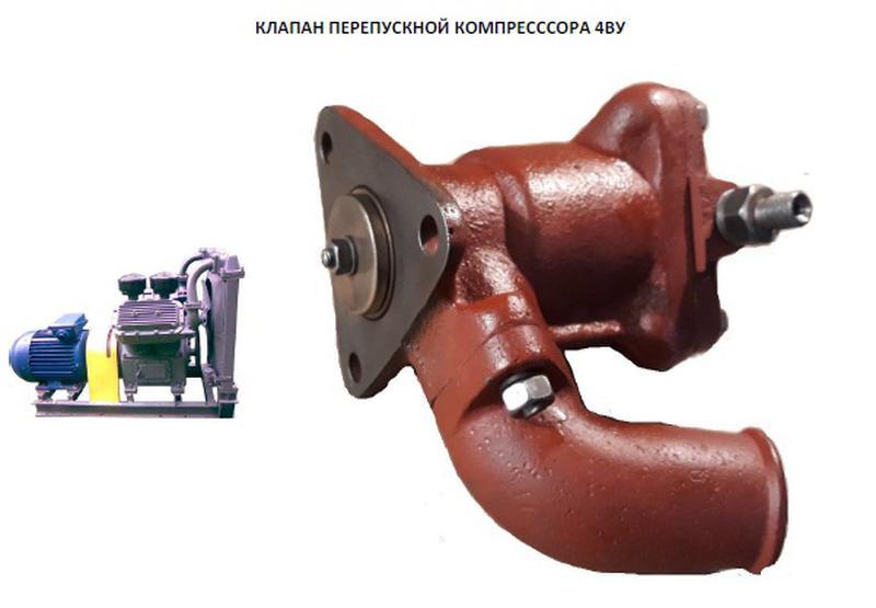 Клапан перепускной  компрессора 4ВУ1-5/9 (К5М)