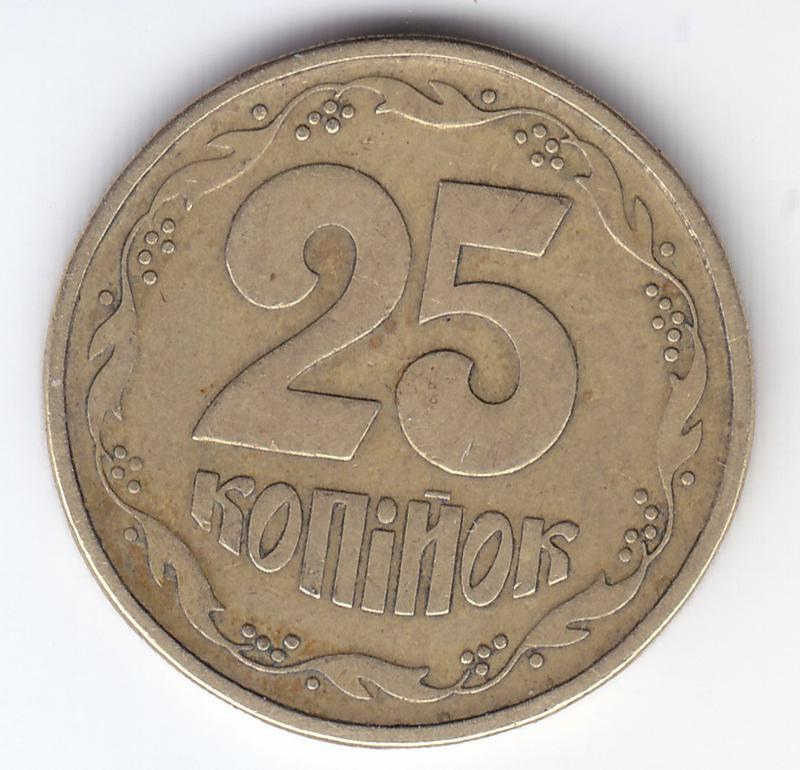 Монета 25 копеек, 1992 тонкий зуб, обиход