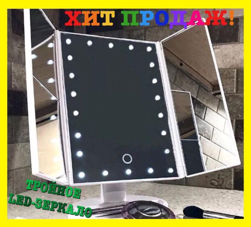 -50% Сенсорное LED Зеркало тройное для макияжа С подсветкой 22...