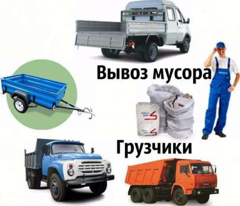 Вывоз Мусора Позняки Осокорки Харьковская Троещина Бортничи
