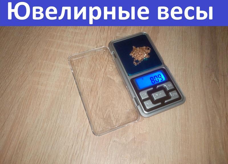 Ювелирные весы на 200 грамм высокоточные деление 0.01  90 грн