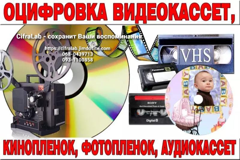 Качественная оцифровка видеокассет, аудио, фото, кинопленок