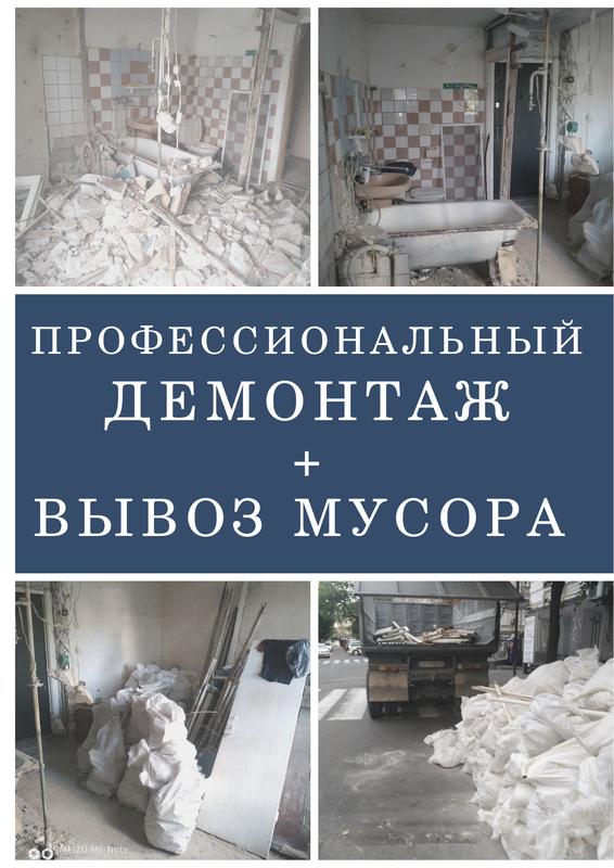 Демонтаж стен, плитки, стяжки, штукатурки. Вывоз мусора.