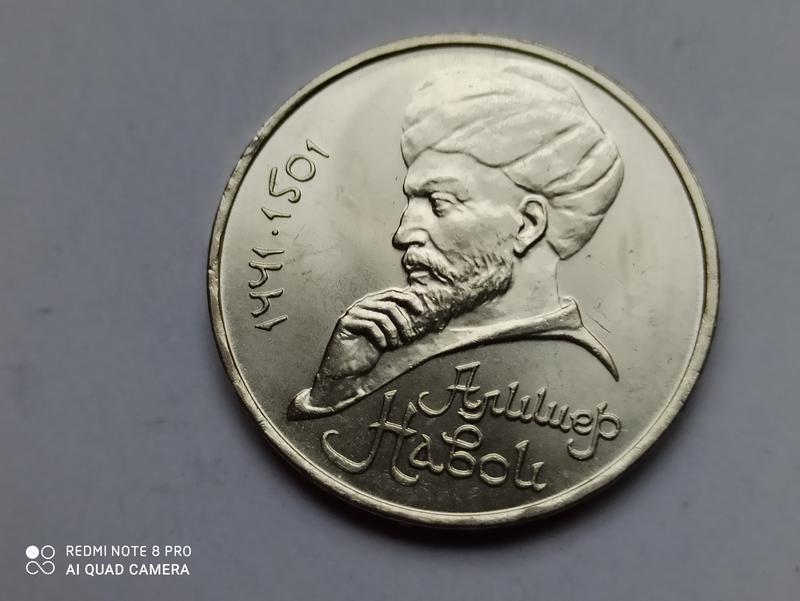 1 рубль 1991 года 550 лет со дня рождения Алишера Навои