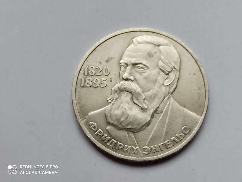 1 рубль 1985 года 165 лет со дня рождения Фридриха Энгельса.