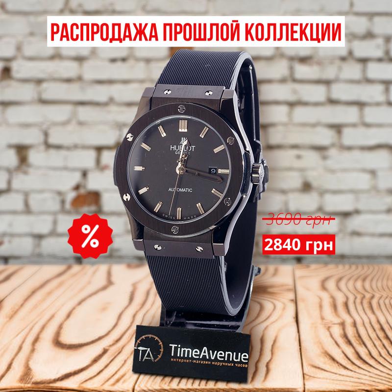 ПОСЛЕДНИЙ день РАСПРОДАЖИ - часы Hublot Classik черного цвета