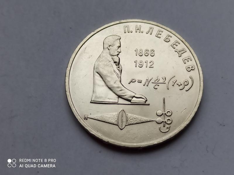 1 рубль 1991 года 125 лет со дня рождения русского физика П.Н.Леб