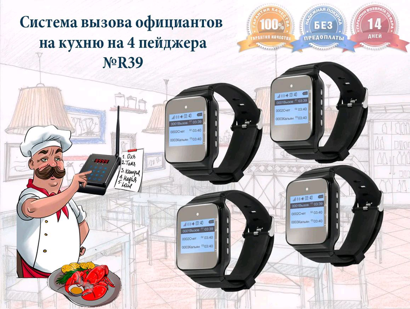 Система вызова официанта поваром на кухню №R39 R-Call