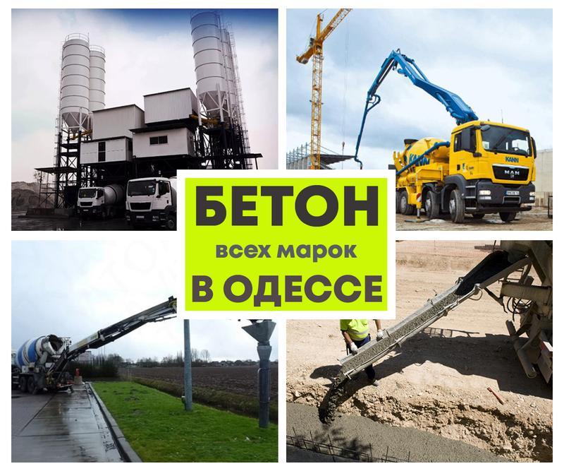 БЕТОН и растворы с доставкой по Одессе и области от производителя