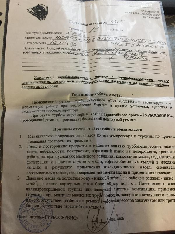Турбина после реставрации 1,5 dci RENAULT MEGANE 2 , РЕНО МЕГАН 2