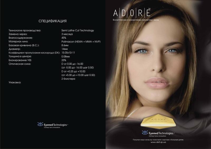 Итальянские цветные контактные линзы ADORE Bi-Green - Фото 3