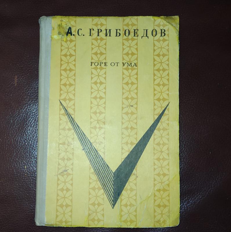 Книги. книга:А.С.Грибоедов«Горе от ума»-1969 г., школьная библиот