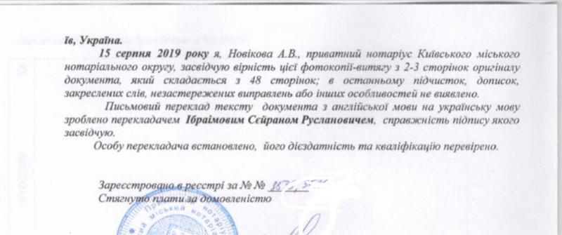 Нотариальный перевод иностранного документа для легализации