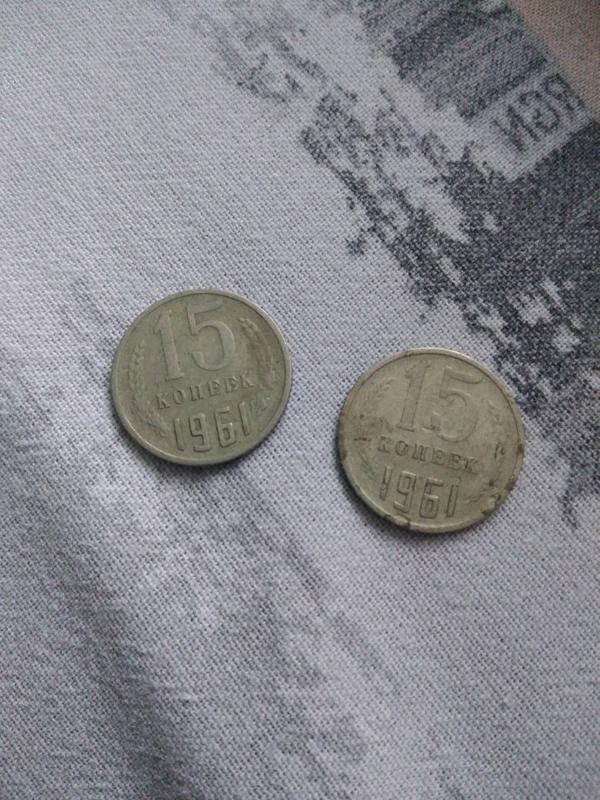 Продам монеты, СССР 15 копеек 1961 года