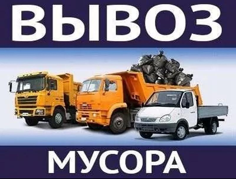 Вывоз строительного мусора, Вывоз хлама, Вывоз бытового мусора