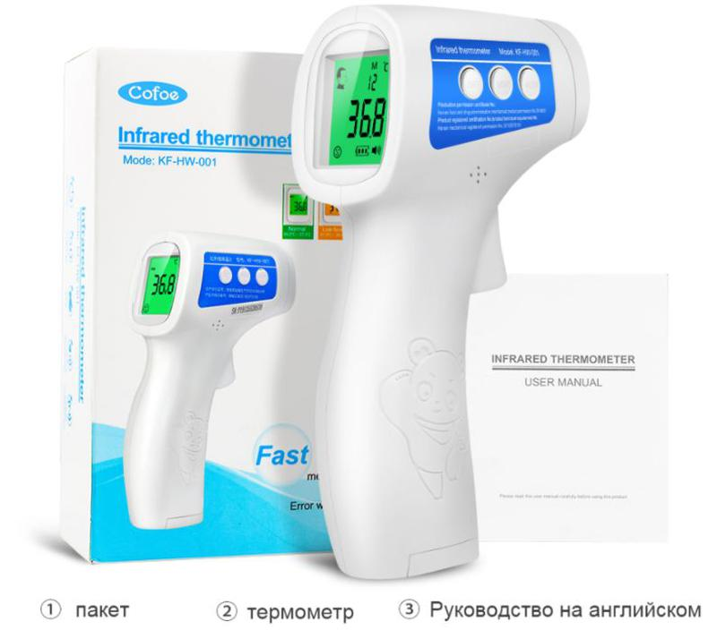 Бесконтактный инфракрасный термометр ОРИГИНАЛ COFOE KF-HW-001
